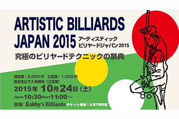 artistic-billiards-japan-top-img-2.jpg